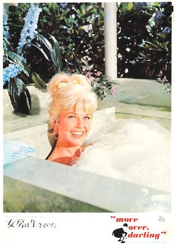 Doris Day Original Vintage Movie Poster
