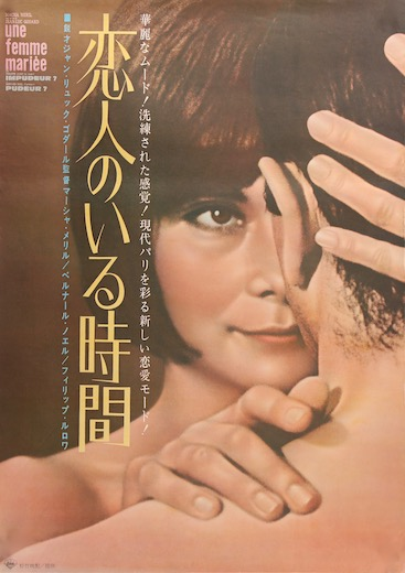 A Married Woman Une Femme Mariee Original Vintage Movie Poster