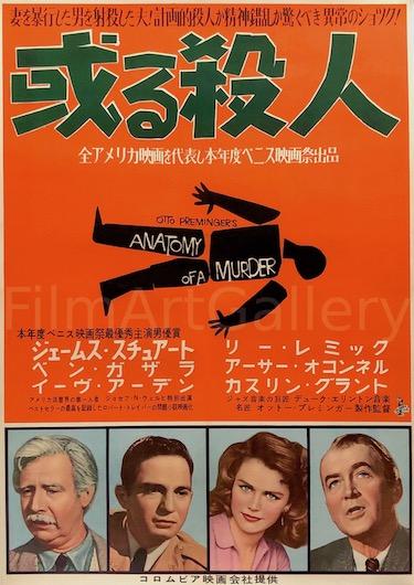 Otto Preminger Anatomy of a Murder Original Vintage Movie Poster