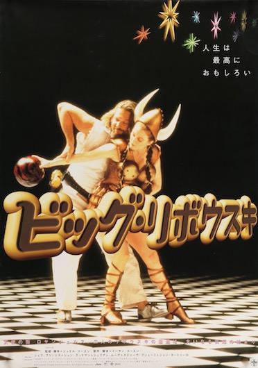 The Big Lebowski Original Vintage Movie Poster