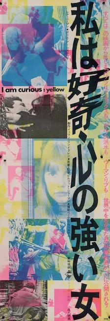 I Am Curious Yellow Original Vintage Movie Poster