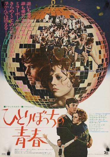 They Shoot Horses Dont They Jane Fonda Vintage Original Movie Poster
