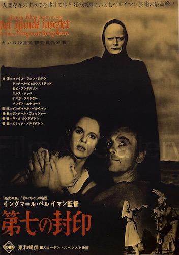 Vintage original Japanese poster for THE SEVENTH SEAL by Ingmar Bergman