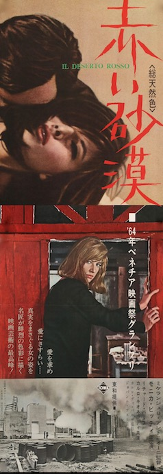 Red Desert Deserto Rosso Original Vintage Movie Poster