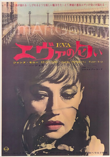 Eva Original Vintage Movie Poster