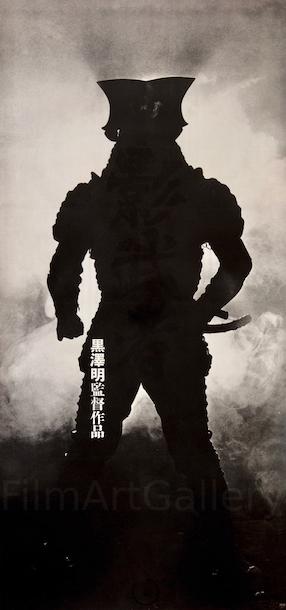 Kagemusha Vintage Original Movie Poster