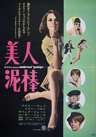 Penelope Original Vintage Movie Poster
