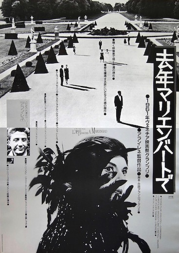 Last Year at Marienbad Original Vintage Movie Poster