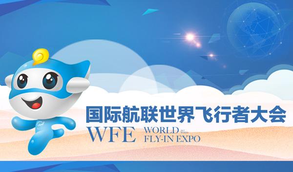 WFE 2017