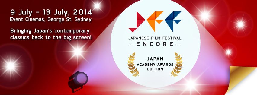 JFF Encore banner, 9-13 July