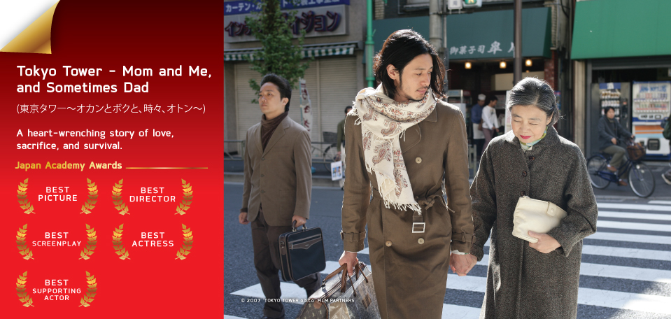 Tokyo Tower, Best Picture, Best Director, Best Screenplay, Best Actress, Best Supporting Actor