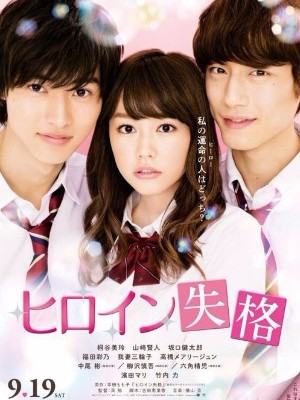 Mirei Kiritani and the charismatic cast of No Longer Heroine