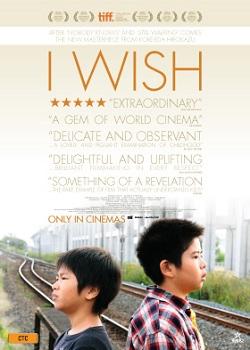 Poster for I WISH by Hirokazu Kore-eda