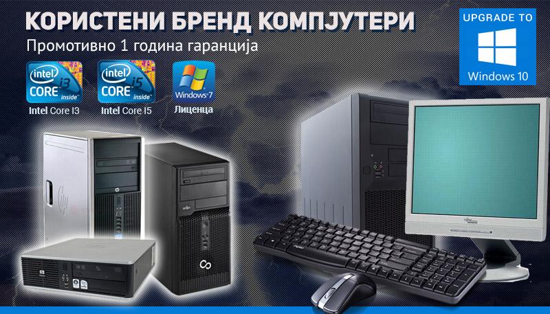 Нови количини користени бренд компјутери од 4900 денари