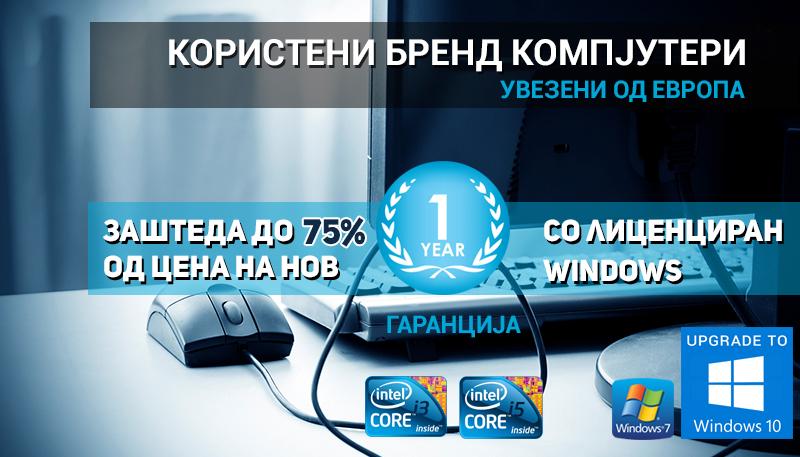 НОВО! Користени бренд компјутери со лиценциран Windows 10 од 7900 ден