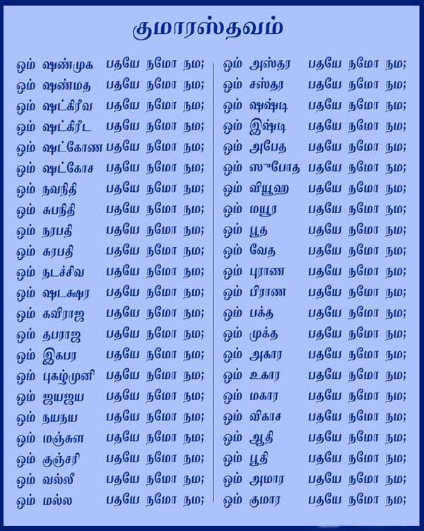 Kumarasthavam