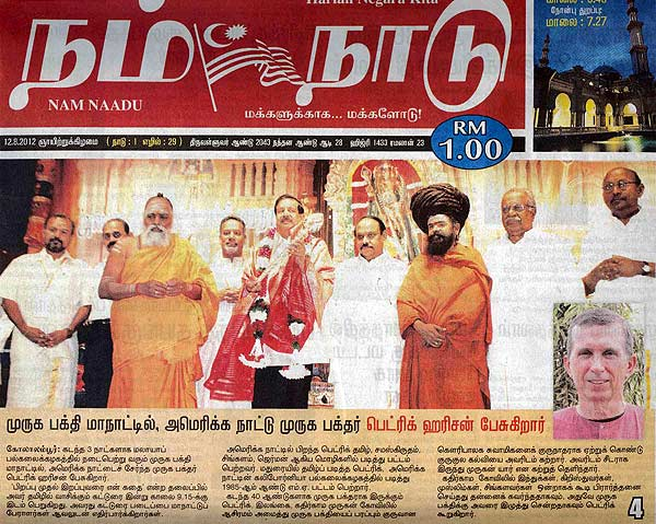 Nam Naadu front page of 12th August 2012