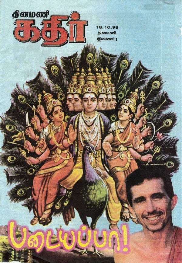 படையப்பா!  18-10-1998 தினமணி கதிர்