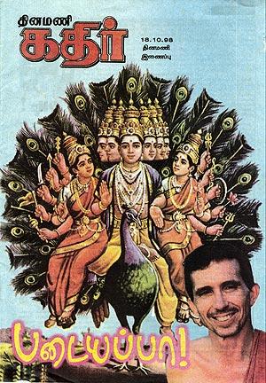 Thinamani Kathir cover of 18 October 1998