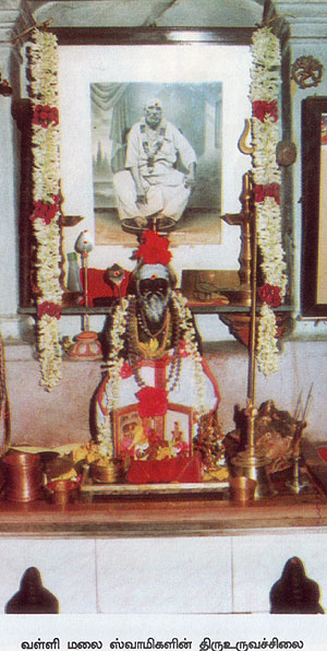 Shrine to Arunagirinathar and Sachidananda Swamigal at Tiruppukazh Ashram, Vallimalai