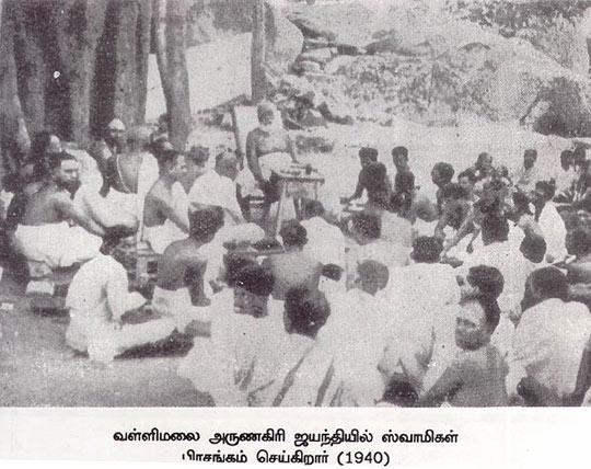 Arunagiri Jayanthi at Vallimalai Tiruppugazh Asramam, 1940