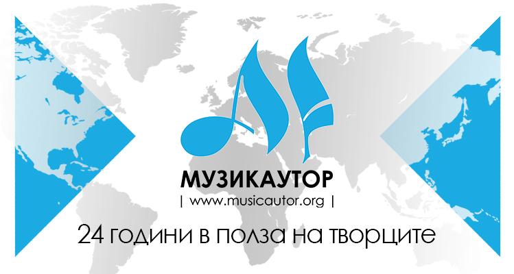 24 години Музикаутор