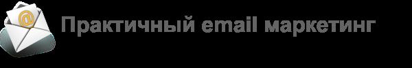 Практичный email маркетинг