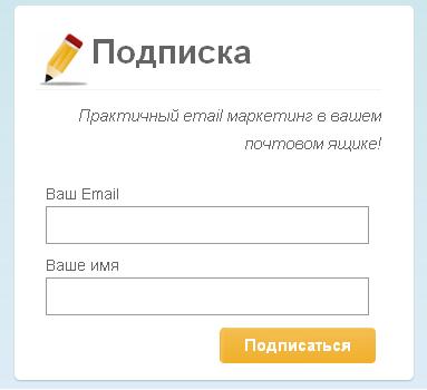 Форма подписки для сайта