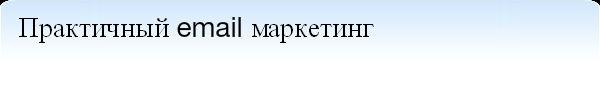 """Рассылка блога """"Практичный email маркетинг"""""""