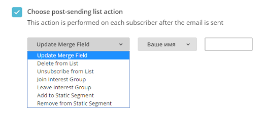 Post-sending list actions
