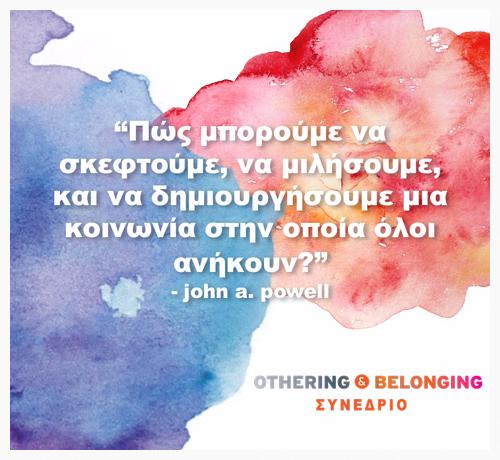 Greek graphic image for Othering & Belonging