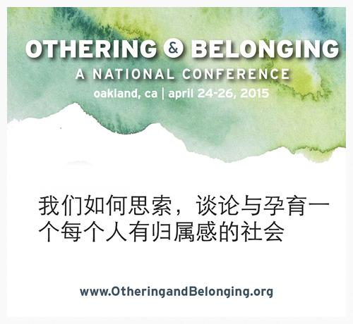 Mandarin graphic image for Othering & Belonging