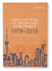 China's 40 Year of Reform and Development: 1978–2018