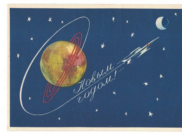 Soviet vintage postcard New Year's greeting, from 1959