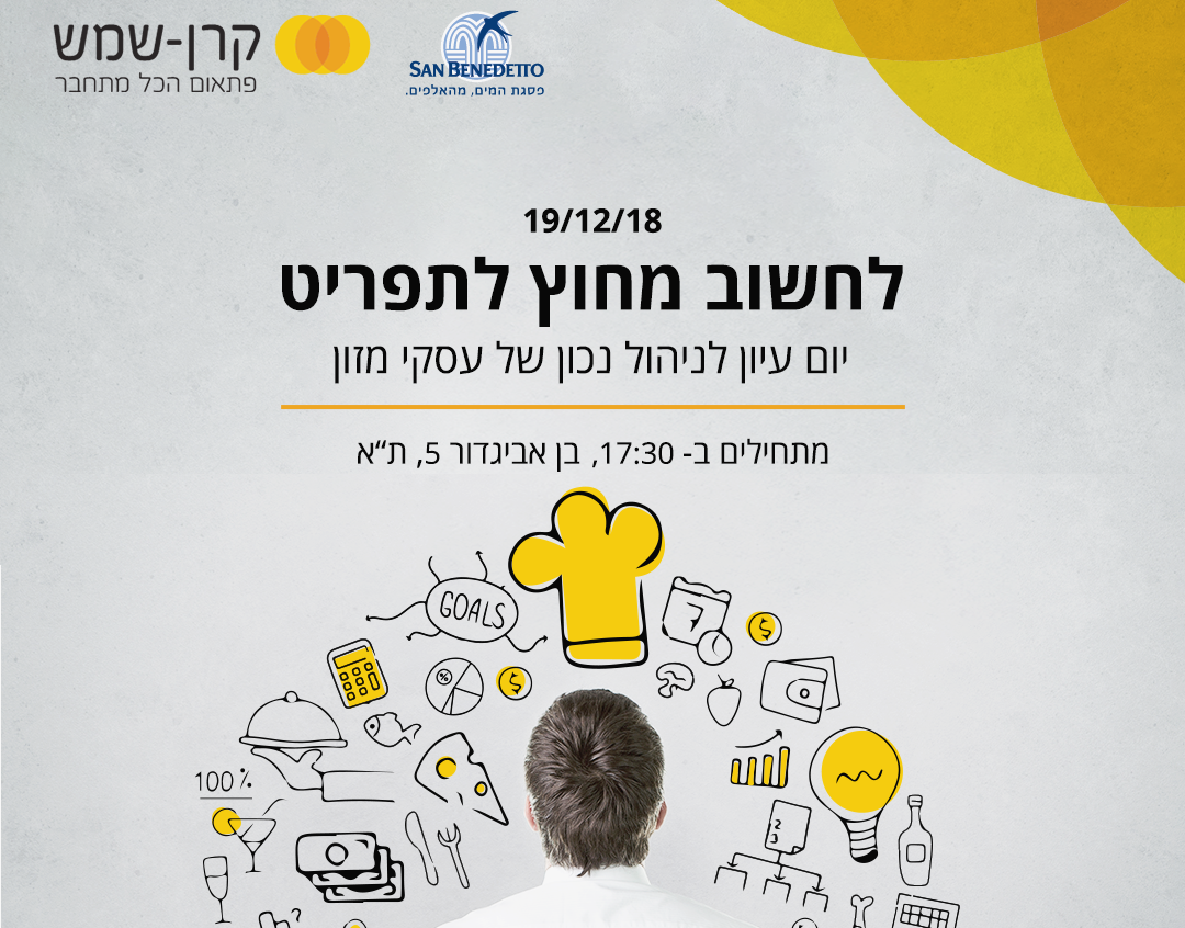 יום עיון בנושא ניהול נכון של עסקי מזון- לחשוב מחוץ לתפריט 19.12.2018