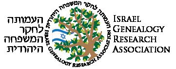 Israel Genealogy Research Association (IGRA)