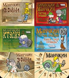 Набор Счетчиков уровней: Манчкин