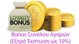 Bonus Συνόλου Αγορών (Εξτρά Έκπτωση ως 10%)