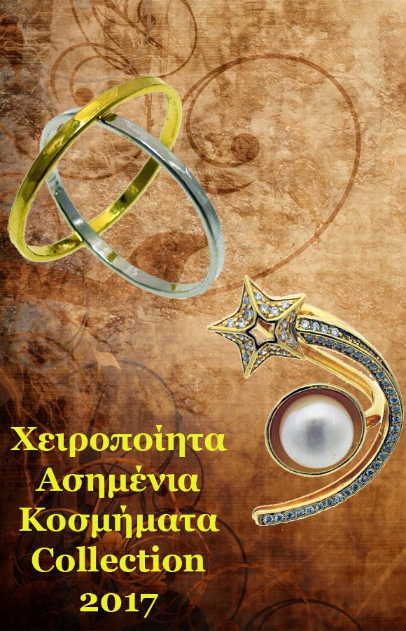 Χειροποίητα Ασημένια Κοσμήματα Collection 2017