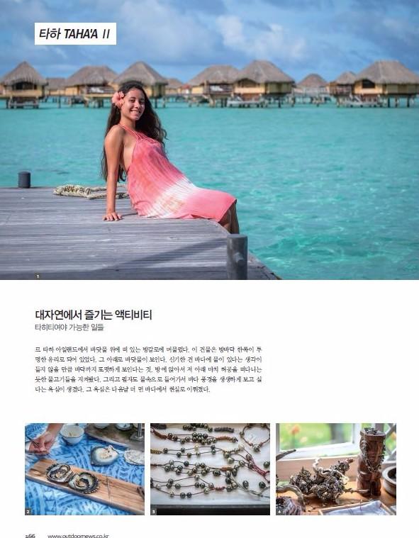 Le magazine coréen Ciné 21 découvre Tahiti Et Ses Îles