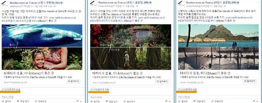 Campagne Tahiti Et Ses Îles en Corée du Sud