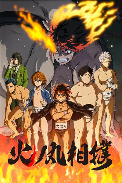 hinomaru sumo anime