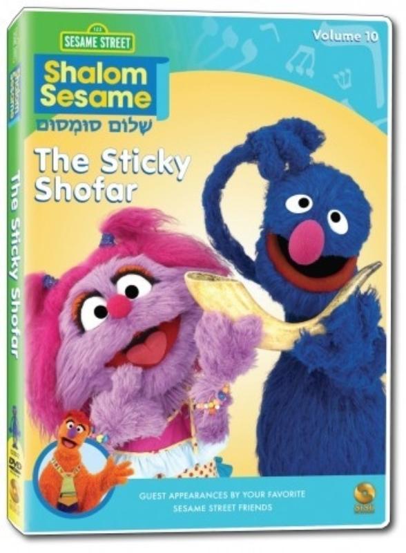 Shalom Sesame DVD