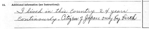 Screenshot from a USCIS file