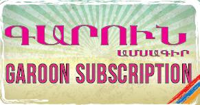 Garoon Subscription
