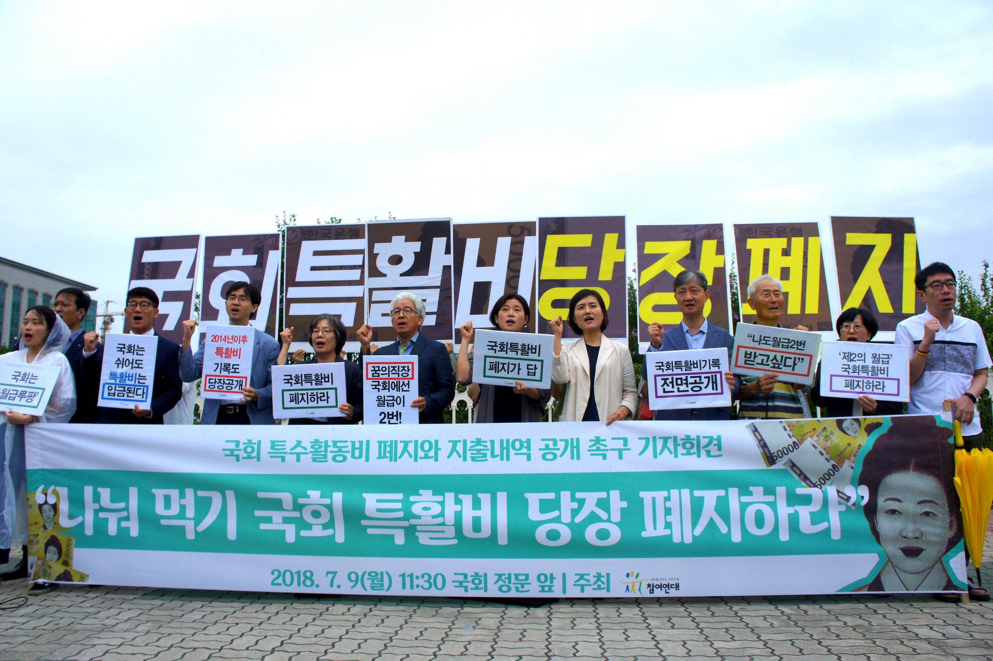 국회특수활동비 폐지 촉구 기자회견