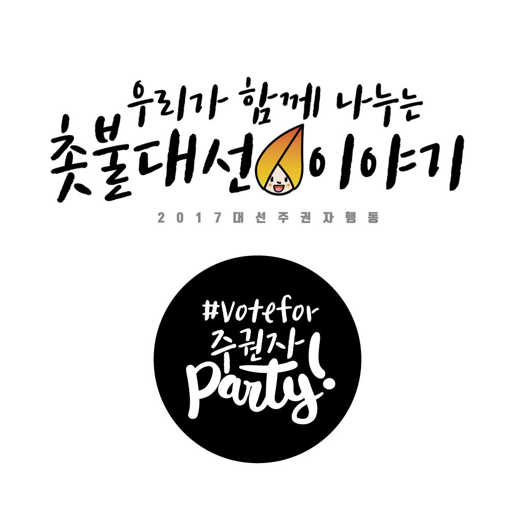 수도권 11개 지역 동시다발 진행하는 궁극의 버라이어티 대선 토크