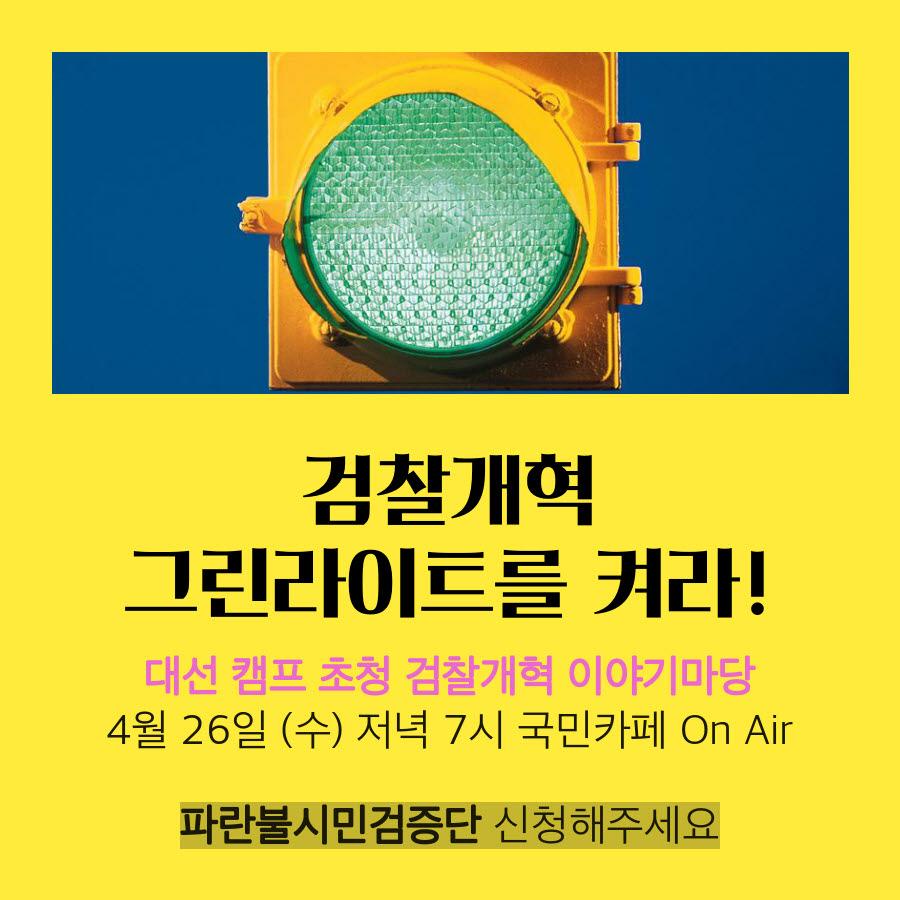 대선 캠프 초청 검찰개혁 이야기마당