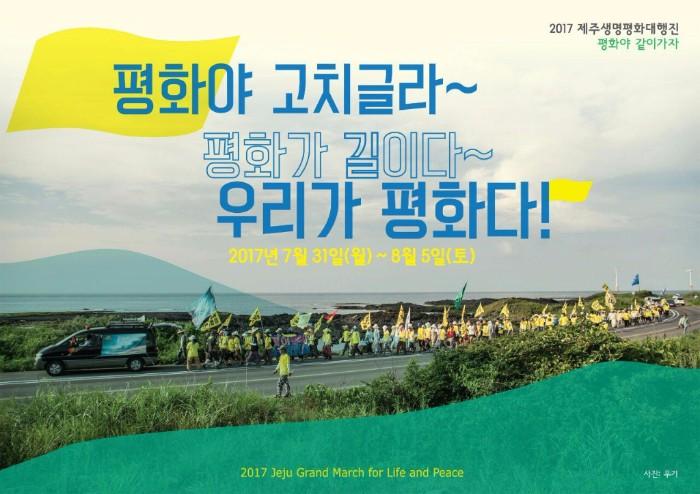 2017 제주 생명 평화 대행진