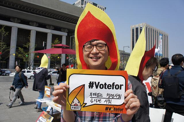 무엇을 위해 투표하시나요? #votefor